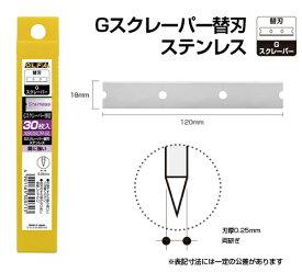 オルファ OLFA Gスクレーパー 0.25ミリ厚 替刃 XBGSCR-SL [A190703]