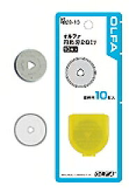 オルファ OLFA 替刃 円形刃 28mm 10枚 RB28-10 [A011318]