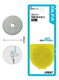 オルファ OLFA 替刃 円形刃 45mm 10枚 RB45-10 [A011318]