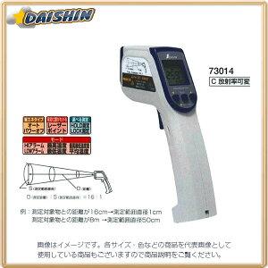 シンワ測定 放射 温度計 レーザーポイント機能付 C No.73014 [A030712]