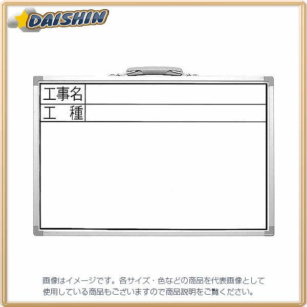 シンワ測定 ホワイトボード 300x450mm 横CSW 「工事名・工種」 No.77366 [A030410]