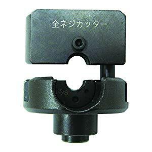 マーベル MARVEL 全ネジカッター&パンチャー用全ネジカッター MCP-3WH [A011117]