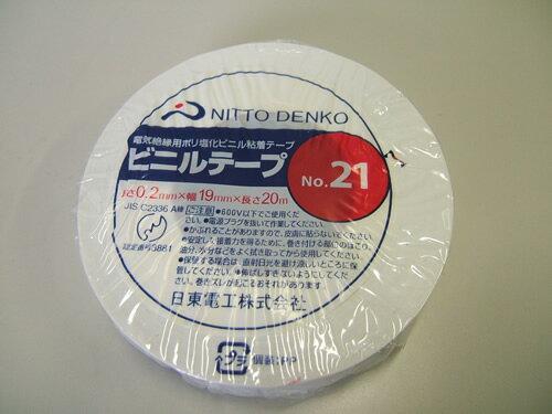 日東電工 NITTO 【在庫品】 ビニールテープ 19MM幅20M 白 9R21 [A210118]