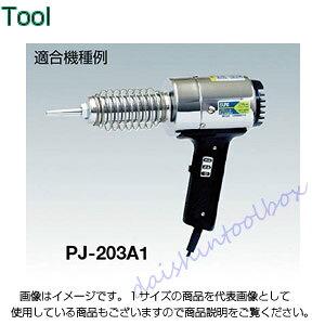 石崎電機製作所 シュア プラジェット用セラミックペーパー PJ-230用 ZCP-5 [A011617]