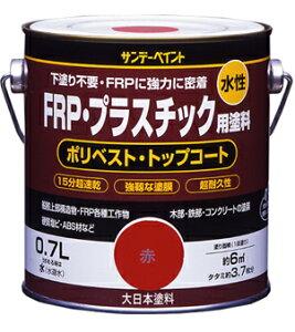 サンデーペイント 水性FRP・プラスチック用塗料 0.7L ライトカーキ No.266937 [A190212]