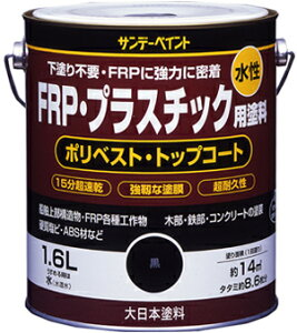 サンデーペイント 水性FRP・プラスチック用塗料 1.6L ライトカーキ No.267088 [A190212]