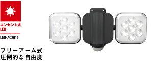 ムサシ 【在庫品】 RITEX 8Wx2灯 フリーアーム式LEDセンサーライト LED-AC2016 [E010702]