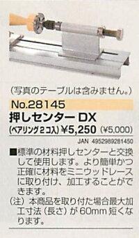 押しセンターDX