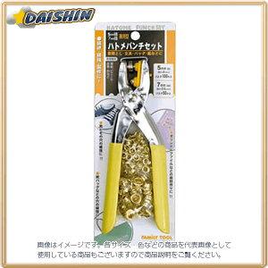 イチネンミツトモ 兼用型ハトメパンチセット #5/5mm:/#20/7mm #06312 #63-12 [A011903]