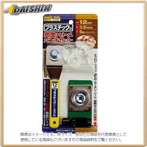 イチネンミツトモ プラスチック製 両面ハトメパンチセット 12mm #51552 [A011918]