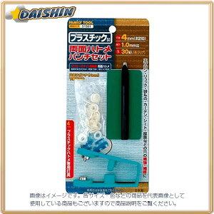 イチネンミツトモ プラスチック製 両面ハトメパンチセット 4mm #51561 [A011918]