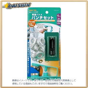 イチネンミツトモ 両面ハトメ パンチセット 12mm アルミ製 10組入 #51626 [A011918]
