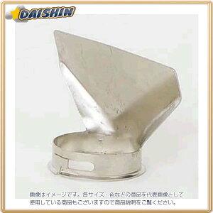 イチネンミツトモ ヘラ型ノズル RHG-1500 ヒートガン用 #99583 [A011618]