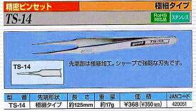 グット goot 【在庫品】 精密ピンセット TS-15 [A230302]