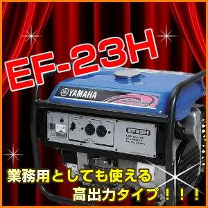 ヤマハ 発電機 YAMAHA 【個人宅不可】 スタンダード 発電機 60Hz EF23H [A072017]