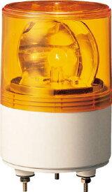 【20日限定☆楽天カード利用でP14倍】パトライト 超小型回転灯 RS-220-Y [A072121]