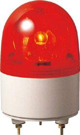 【20日限定☆楽天カード利用でP14倍】パトライト 超小型回転灯 RU-12-R [A072121]