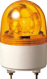 【20日限定☆楽天カード利用でP14倍】パトライト 超小型回転灯 RU-220-Y [A072121]
