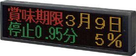 【20日限定☆楽天カード利用でP14倍】パトライト LED表示ボード 3色 VM96A-208TL [A072121]
