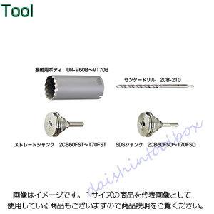 ユニカ URコアドリル 振動用 ボディ UR-V65B [A080211]