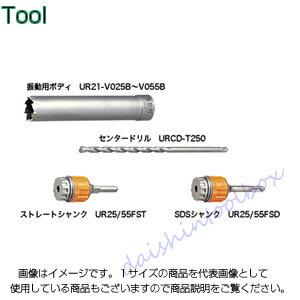 ユニカ UR21 振動用 ボディ UR21-V050B 0 [A080211]