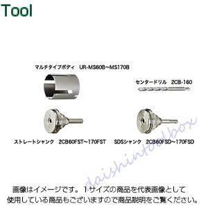 ユニカ URコアドリル マルチタイプショート ボディ UR-MS80B [A080211]