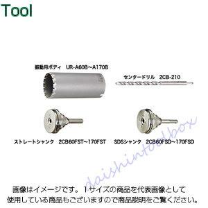 ユニカ URコアドリル ALC用 ボディ UR-A75B [A080211]