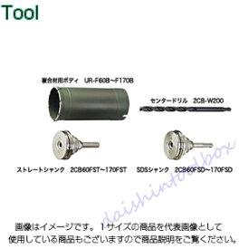 ユニカ URコアドリル 複合材用 ボディ UR-F85B [A080211]