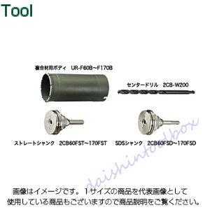 ユニカ URコアドリル 複合材用 ボディ UR-F160B [A080211]
