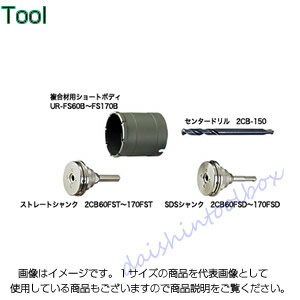 ユニカ URコアドリル 複合材用ショート ボディ UR-FS70B [A080211]