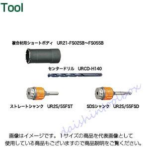 ユニカ UR21 複合材用ショート ボディ UR21-FS035B 0 [A080211]