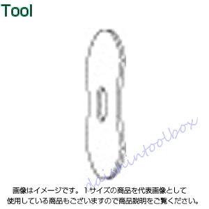 ユニカ ハンマーコア用 ガイドプレート HCGP-95 [A080211]