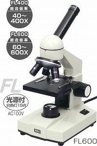 アーテック ArTec ステージ上下顕微鏡 FL400 #8251 [F071916]