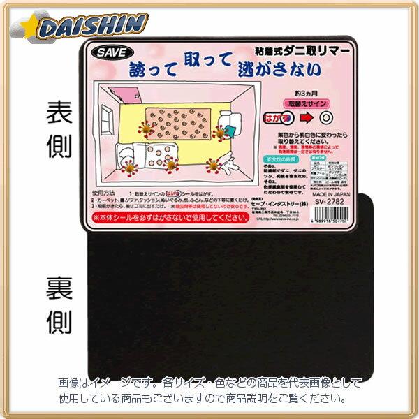 セーブインダストリー 粘着式ダニ取りマー SV-2782 [G030402]