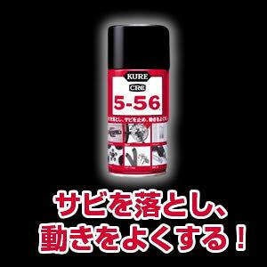 呉工業 【在庫品】 CRC防錆潤滑剤320mlクレ556 #5-56 [A012101]