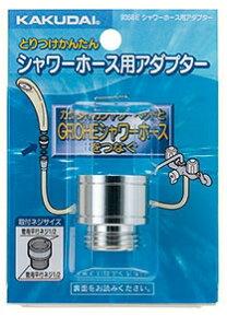 カクダイ KAKUDAI シャワーホース用アダプター No.9358E [A151101]