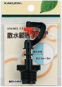 カクダイ KAKUDAI ミストスプリンクラー//180° #576-923 [A151303]