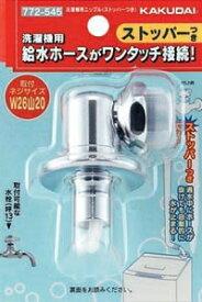 カクダイ KAKUDAI 洗濯機用ニップル(ストッパーつき) No.772-545 [A150701]