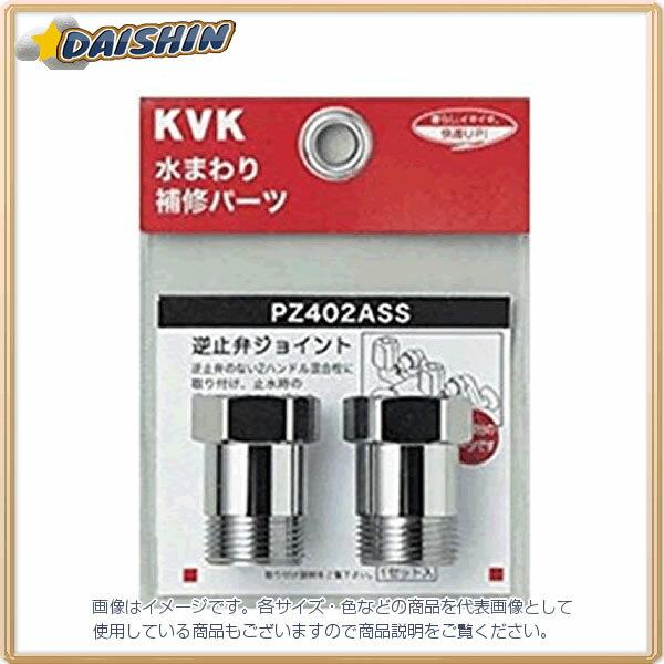 【◆◇マラソン!ポイント5倍!◇◆】KVK 逆止弁アダプター 2個セット PZ402ASS [A151104]