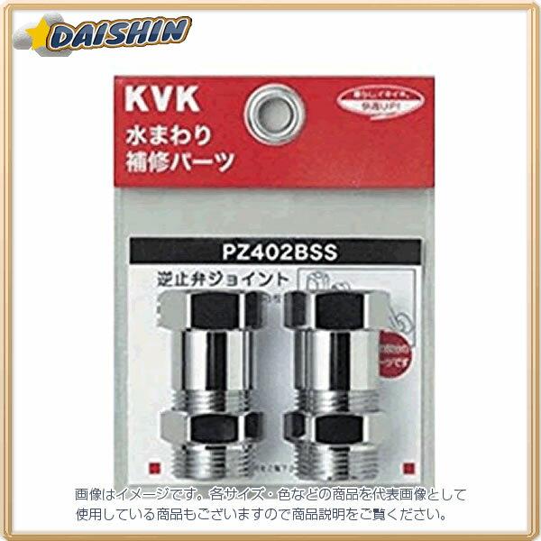 【◆◇マラソン!ポイント5倍!◇◆】KVK 逆止弁アダプター 2個 MYM用 PZ402BSS [A151104]