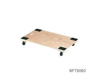 アズワン AS ONE 木製平台車 WFT9060 3-6872-03 [A130528]