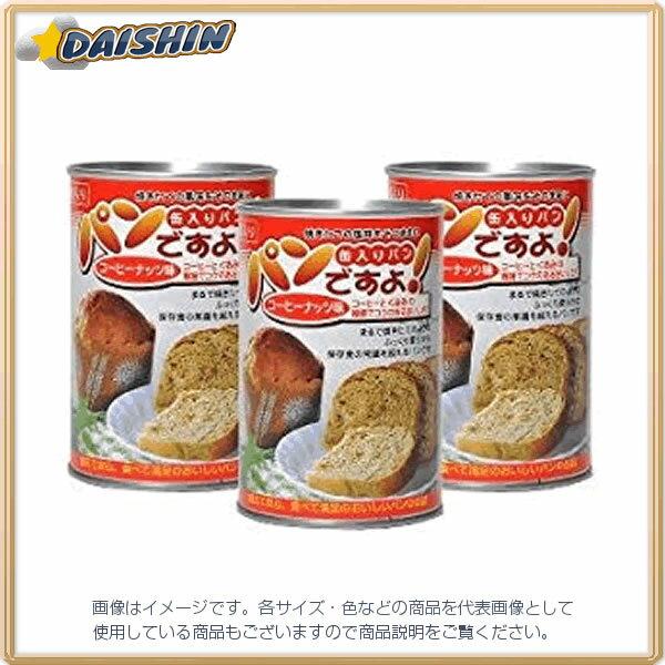 トータルセキュリ パンですよ!5年保存 コーヒーナッツ味 [00022188] #3055 [A061807]