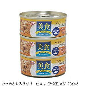 アイリスオーヤマ IRIS 美食メニュー3Pツナ一本仕込み かつおぶしゼリー CB-70KJX3P [C011007]