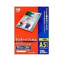 アイリスオーヤマ IRIS ラミネートフィルム 150ミクロン(A5サイズ) LZ-15A520 [F010219]