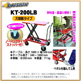 和コーポレーション 【個人宅不可】 油圧テーブルリフト 200kg 大車輪(200)タイプ KT-200LB [A130606]
