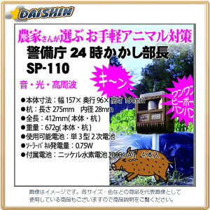 和コーポレーション アニマル対策 警備庁24時 かかし部長 SP-110 [B031501]