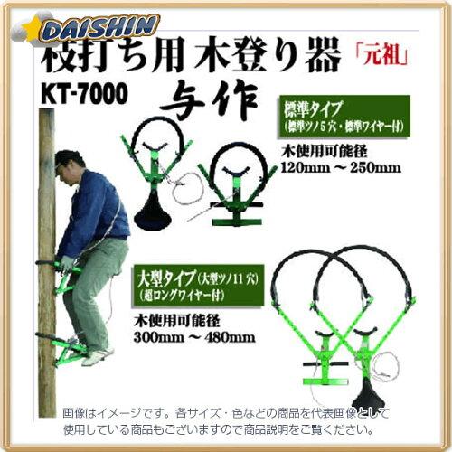 和コーポレーション 【直送】【別途送料】 木登り器 与作(大型11穴) KT-7000 [B050600]