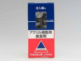 アクリサンデー アクリル接着剤 注入器付 30ml 14-3201 [A141001]