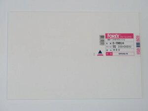 【キャンセル不可】アクリサンデー フォーレックス 低発泡塩ビ板 白 SS 200×300 3mm E-7001 SS-3 [A141001]