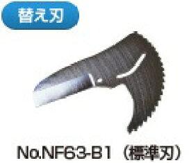 フジ矢 エンビカッター替刃 63mm用(標準刃) NF63-B1 [A011118]